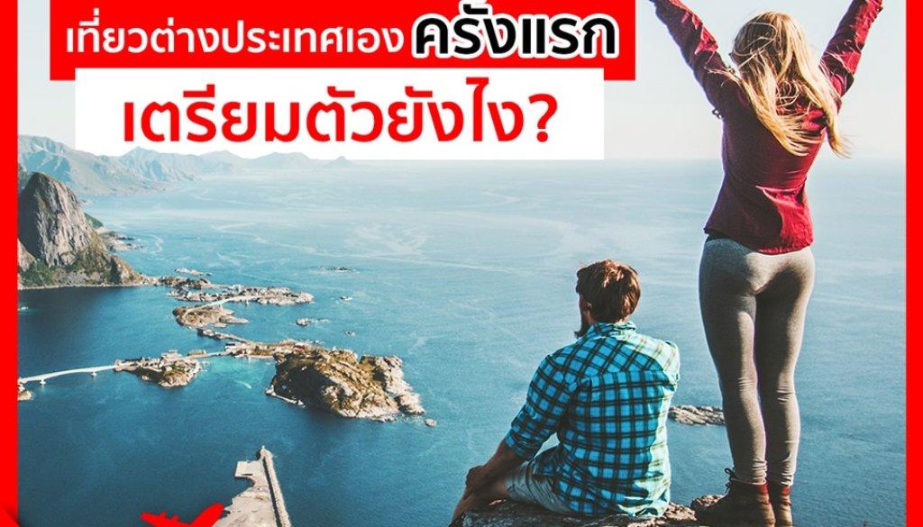เตรียมตัวเที่ยวต่างประเทศครั้งแรก