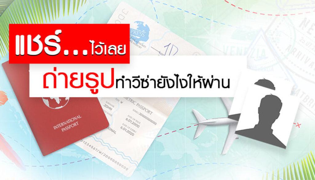 photo visa